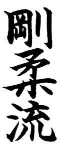Kanji_Goju-Ryu